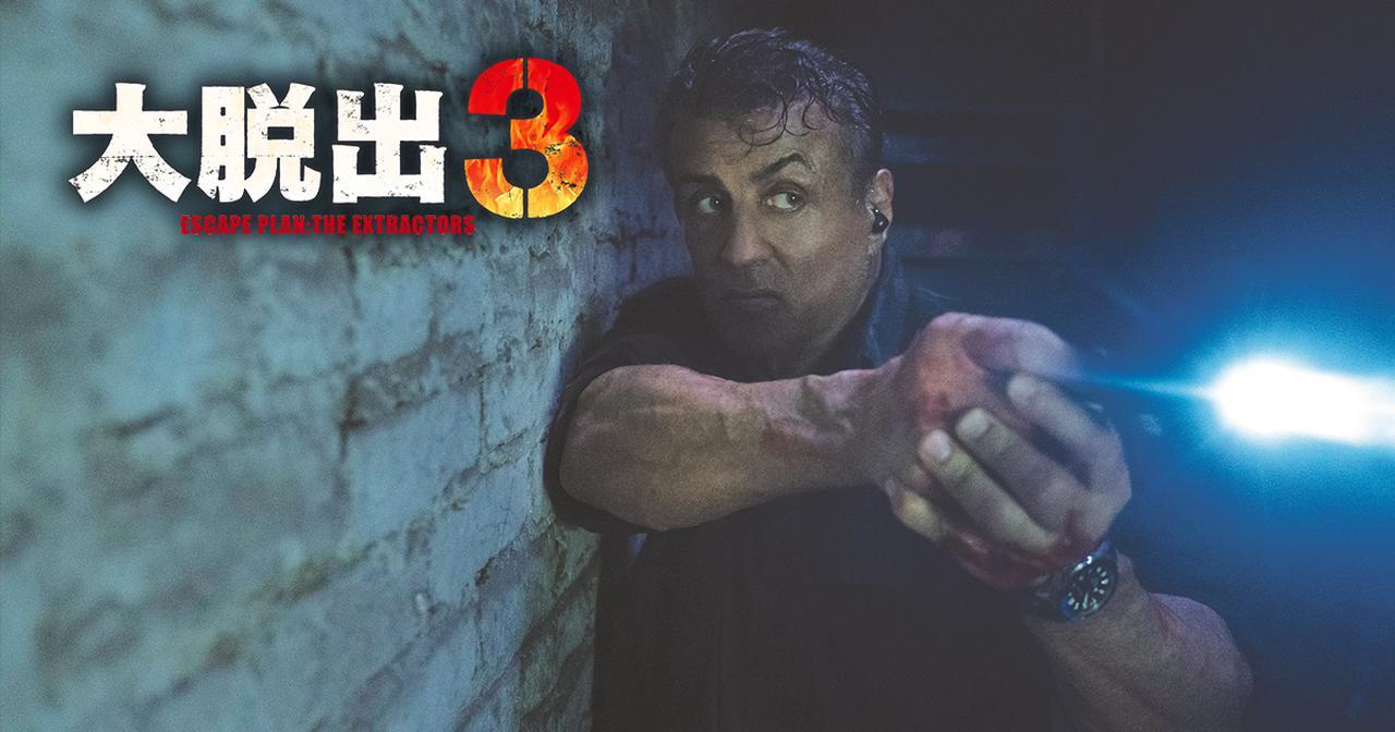 画像: 映画『大脱出3』公式サイト 9月27日ロードショー