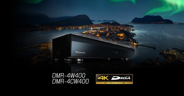 画像: DMR-4W400・DMR-4CW400 | 商品一覧 | ブルーレイ/DVDレコーダー DIGA (ディーガ) | Panasonic