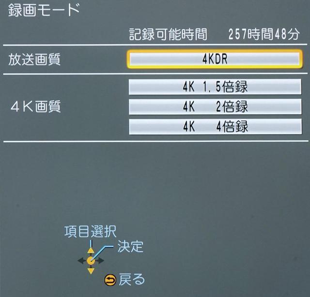 画像1: 4K長時間録画モードの詳細