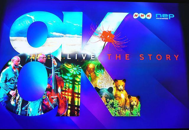 画像: 「NHK 8KTHEATER」のメインロゴ。LIVE THE STORYがテーマだ