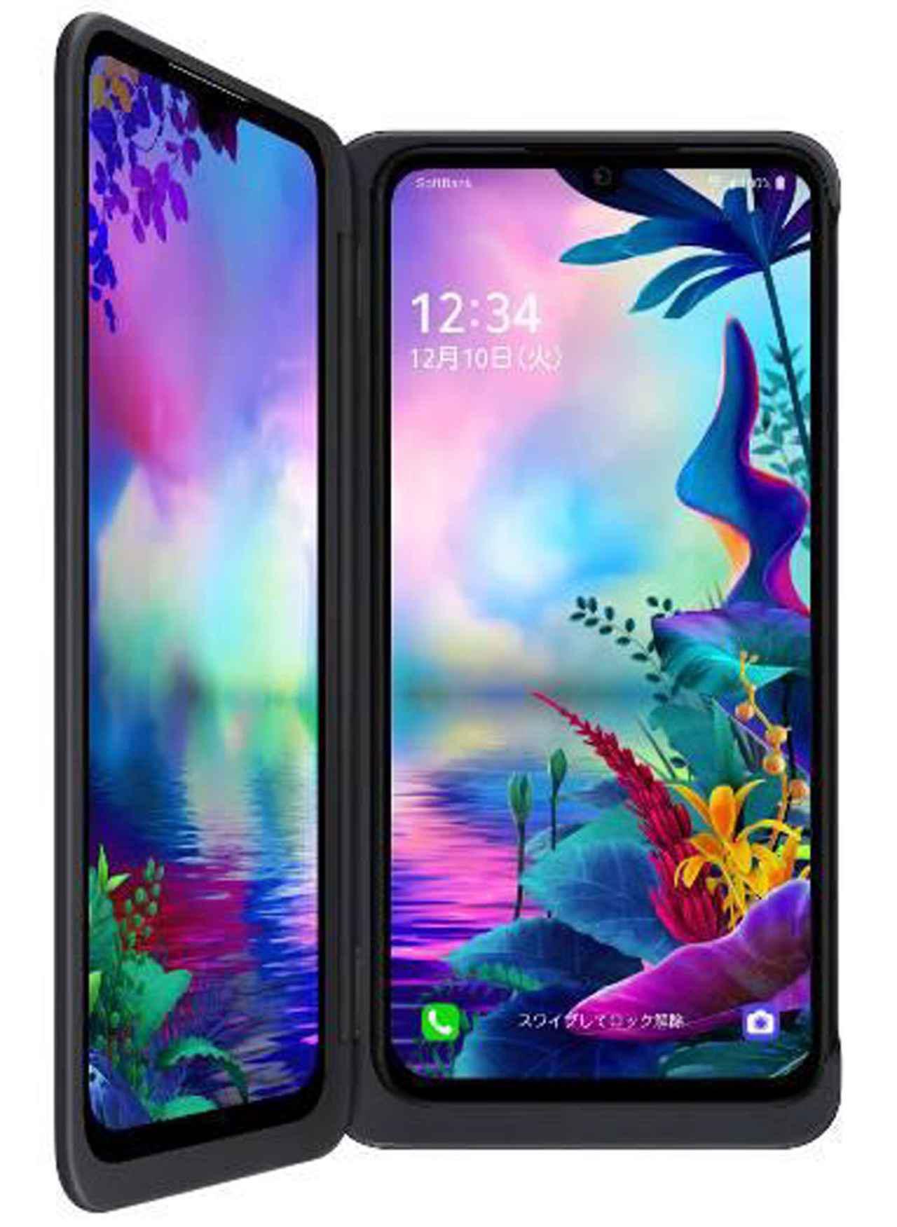 画像: 2画面スマホ「LG G8X ThinQ」