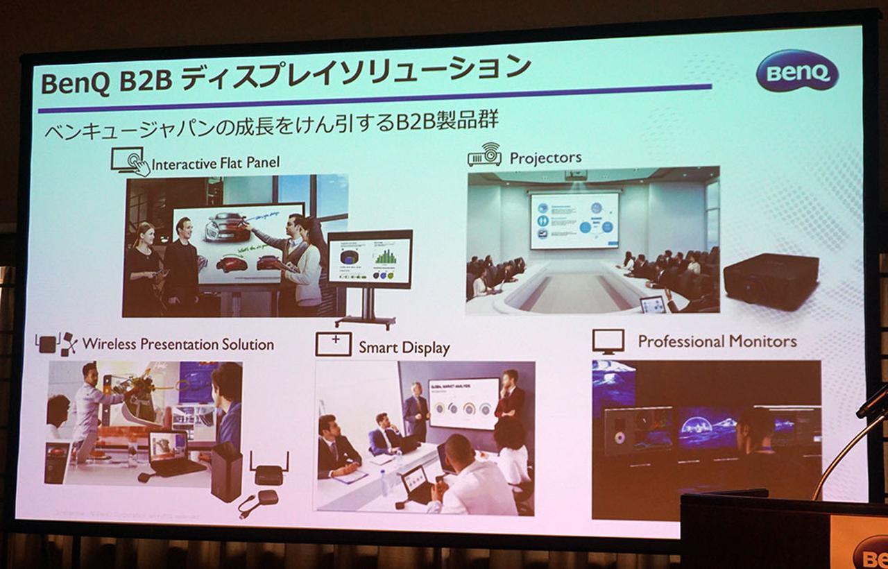 画像: 今回の発表会では、プロジェクター以外にも様々な表示デバイスがデモされていた