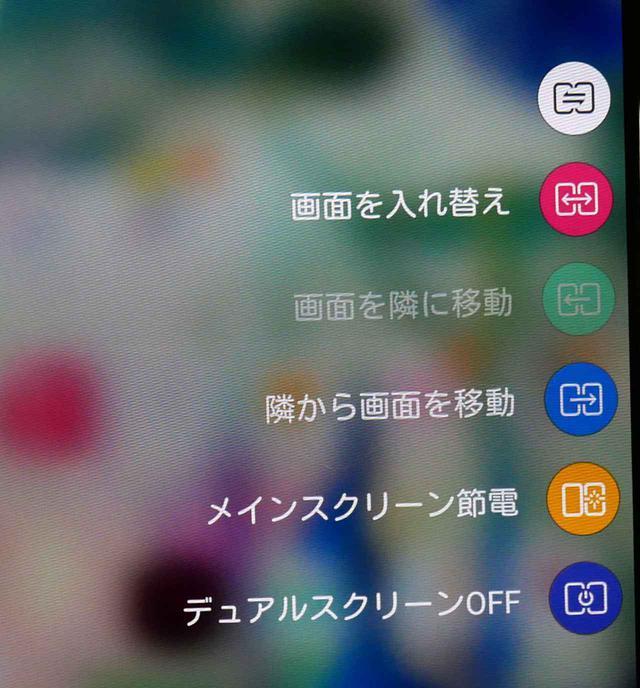 画像: メインスクリーン(右)、LGデュアルスクリーン(左)に表示するアプリの移動・切り替えはランチャーっぽく表示されているアイコンから行なう