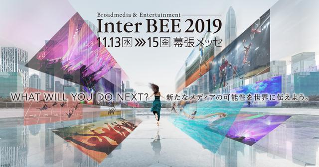 画像: Inter BEE 2019 | INTER BEE ONLINE