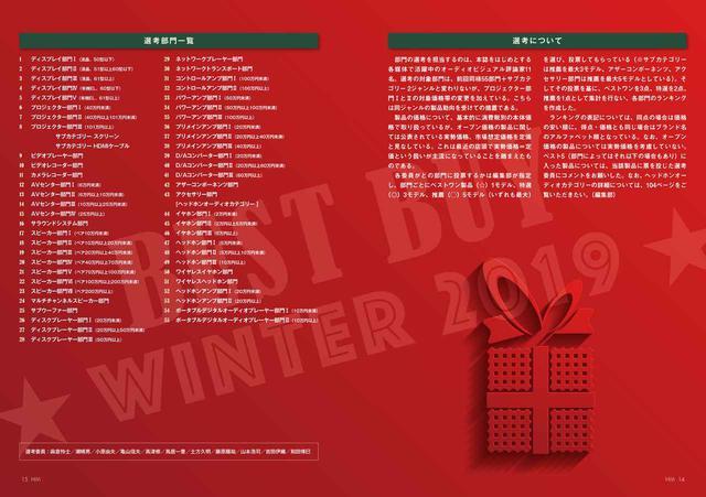 画像: 2019年「冬のベストバイ」では55+2(=57)部門の製品が選出の対象。その総数は622! テレビやプロジェクター、アンプだけでなく、D/Aコンバーターやネットワークオーディオプレーヤーなど、オーディオ・オーディオビジュアル製品を網羅します