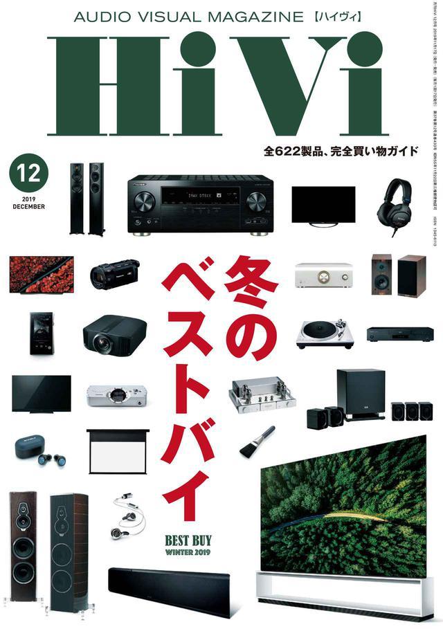 画像: HiVi12月号は11月15日金曜日発売です!