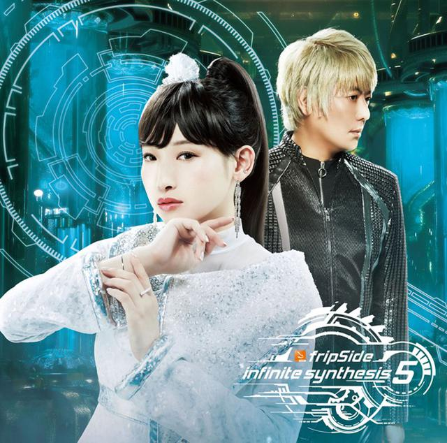 画像: infinite synthesis 5/fripSide