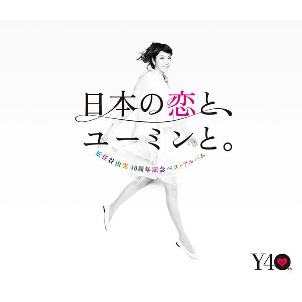 画像1: 40周年記念ベストアルバム 日本の恋と、ユーミンと。[Remastered 2019]/松任谷由実