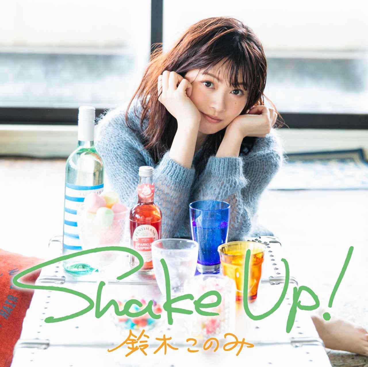 画像: Shake Up! / 鈴木このみ