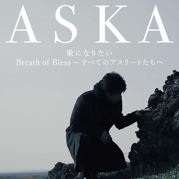 画像: 歌になりたい/Breath of Bless~すべてのアスリートたちへ/ASKA