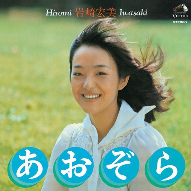 画像: 岩崎宏美:あおぞら (+1) (SACD/CD) NCS-80001 ※予約商品:11月20日以降順次発送予定
