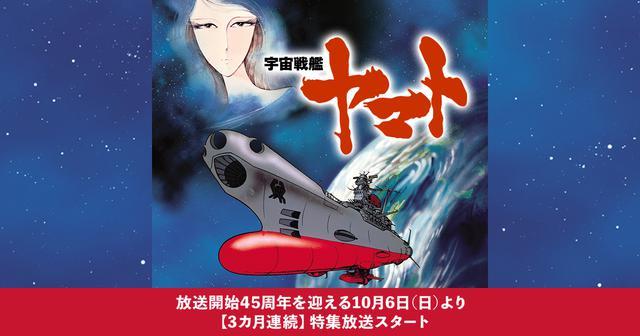 画像: 『宇宙戦艦ヤマト』プロジェクト|ファミリー劇場