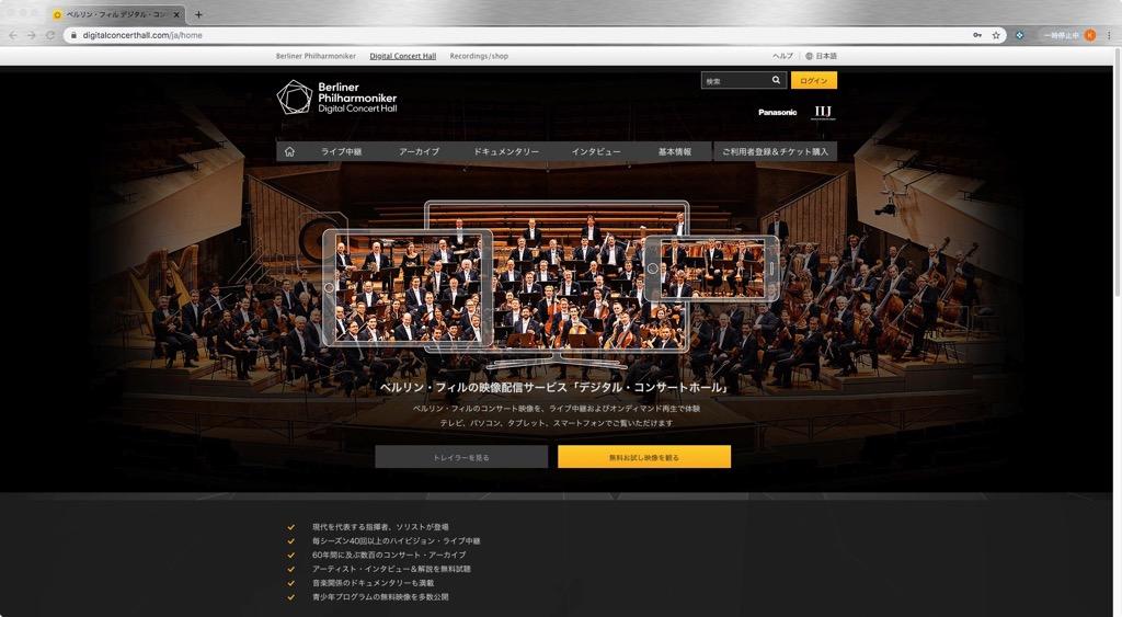 画像: デジタル・コンサートホールのホームページのトップ画面
