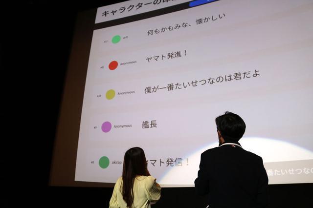 画像1: 会場の全員とともに、ヤマトの名場面や 好きなキャラクターについて語りあう「Liveアンケート」