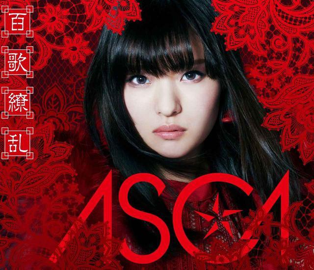 画像: 百歌繚乱 / ASCA