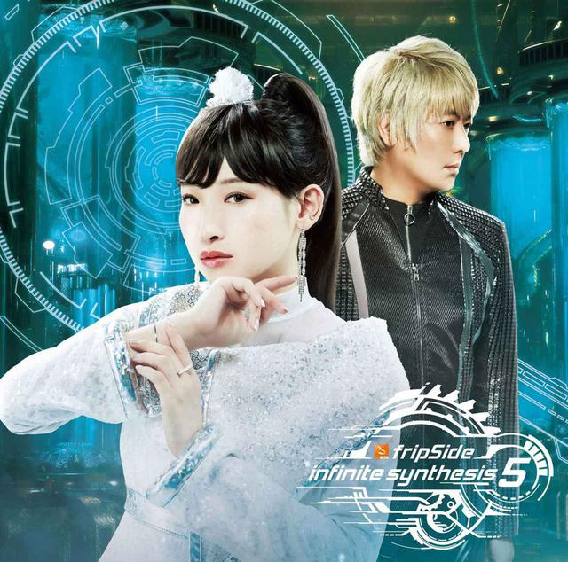 画像: infinite synthesis 5 / fripSide
