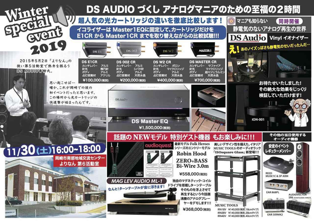 画像: DS Audio全製品の聴き比べや、人気の「ION-001」の効果を体験できる試聴会を11月30日、愛知県・岡崎市南部地域交流センターで開催。新製品の試作機も見られる!