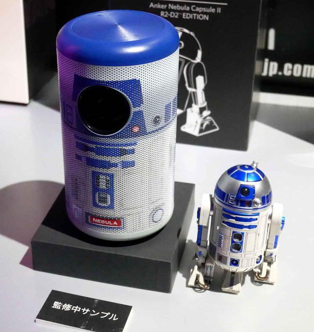 画像: ▲Anker Nebula Capsule II R2-D2 Edition。そっくり。2020年1月下旬の発売で、価格は¥79,800(税込)