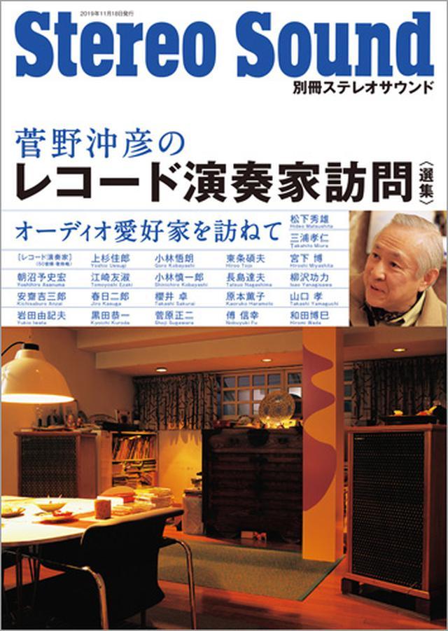 画像: 菅野沖彦のレコード演奏家訪問<選集>