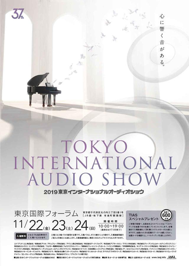 画像: 最新オーディオ機器が一堂に会する一大イベント「2019 東京インターナショナルオーディオショウ」が11月22~24日に東京国際フォーラムで開催。ステレオサウンドも販売ブースを構えて、各種コンテンツの販売を行ないます - Stereo Sound ONLINE