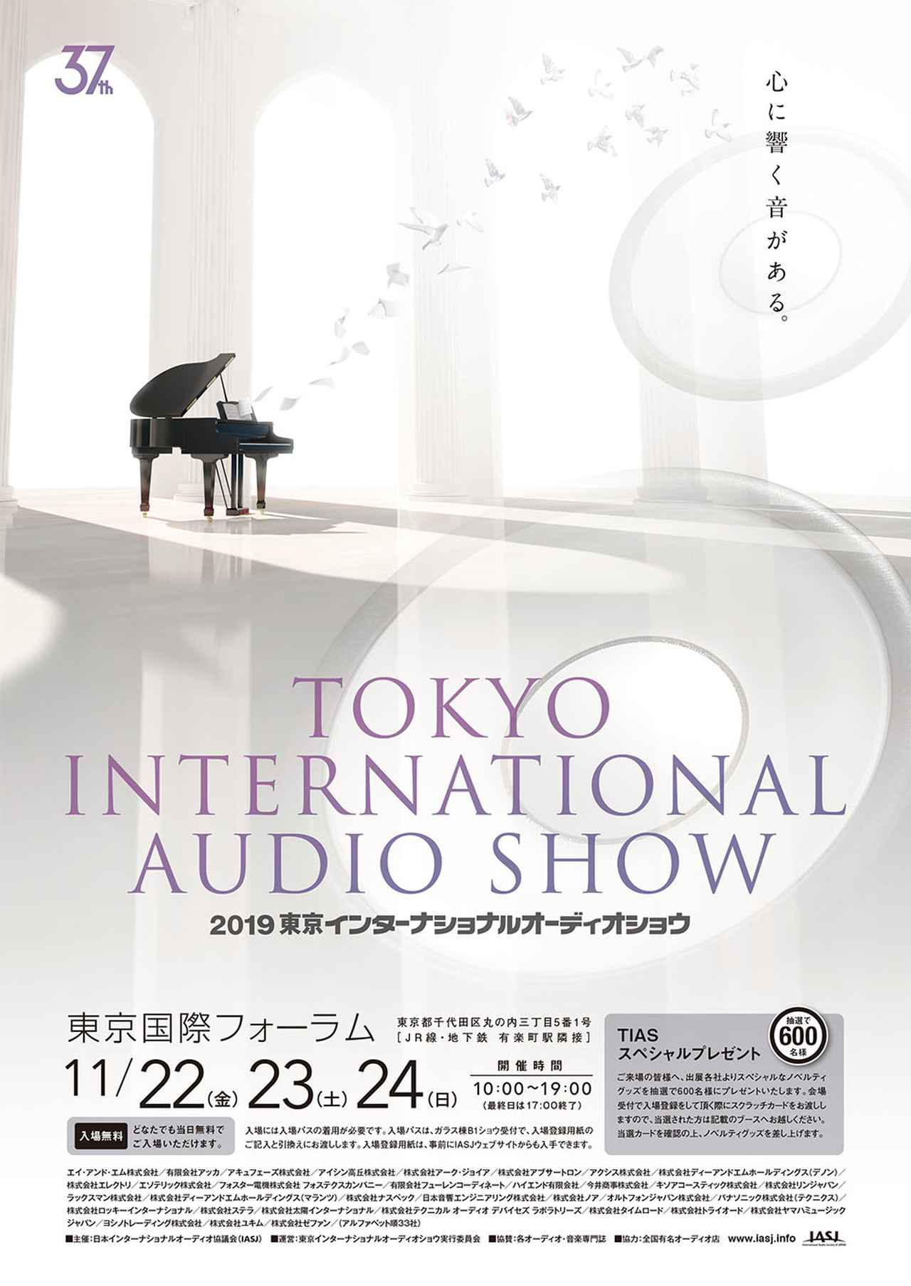 画像: 「2019東京インターナショナルオーディオショウ」がいよいよ開幕! 今年の全ブースの必見アイテムをまとめてご紹介します