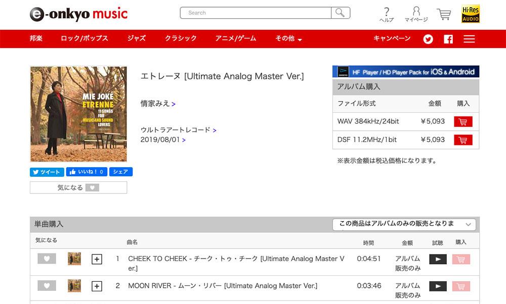 画像: 『エトレーヌ』の384kHz/24ビットやDSD11.2MHzの音源はe-onkyo他で購入可可能