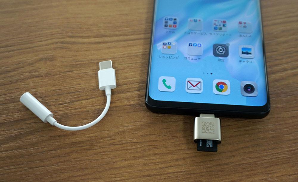 画像: P30 ProのコネクターはUSB Type-Cのみ。イヤホン用の3.5mm変換アダプター(左)や、マイクロSDカードのリーダーも付属している