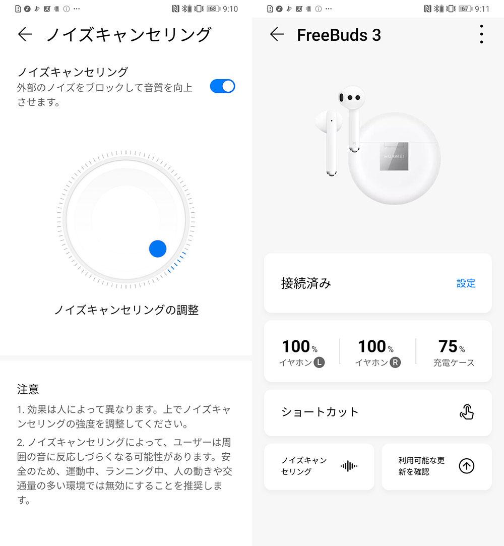 画像: FreeBuds 3用のアプリも試した。ノイズキャンセリング機能の効果は左画面から任意に調整可能。音楽を聴きながらダイヤルを回すと、キャンセリングの効果がシームレスに切り替わっていく