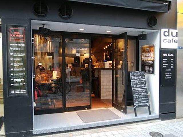 画像: ディスクユニオンのカフェ&バー「du cafe新宿」にて、JBLとのコラボキャンペーン開催