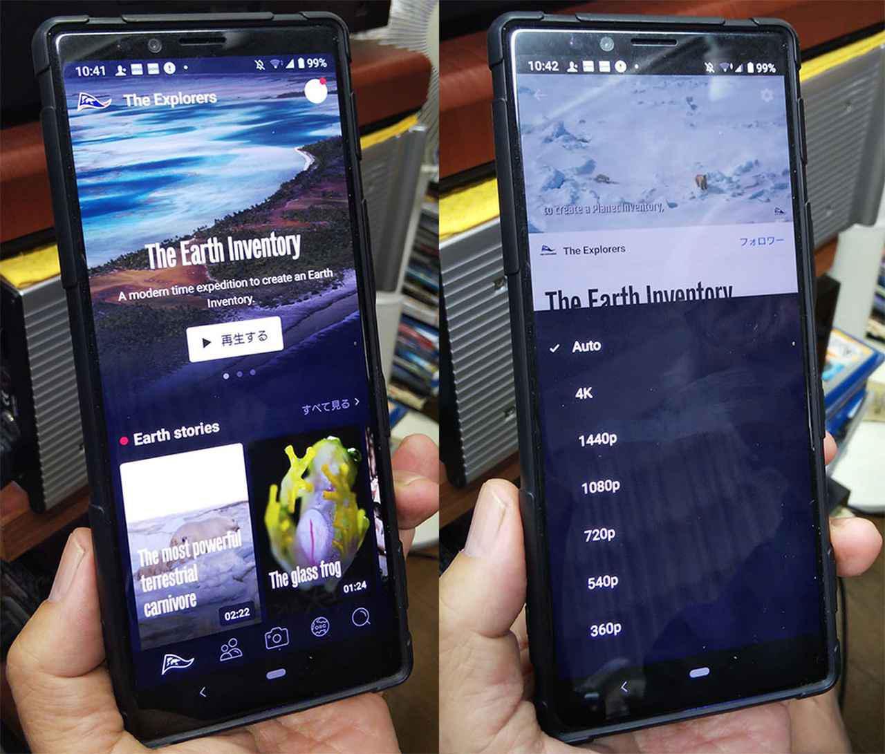 画像: 8Kに対応したThe Explorersアプリのニューバージョン。月額300円だ