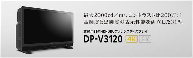 画像: キヤノン:4Kディスプレイ | DP-V3120 概要