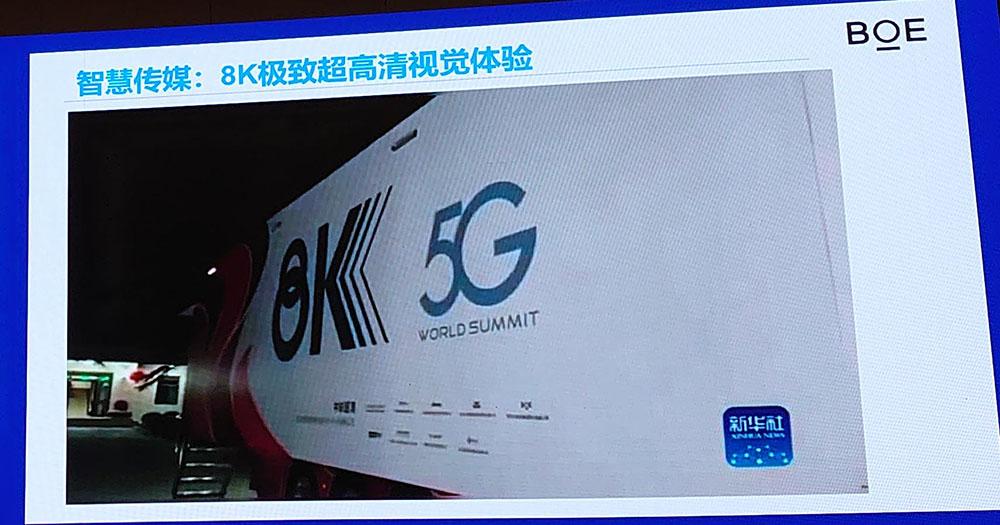 画像2: 【麻倉怜士のMIPCOM2019報告:10】世界では5Gスマホが8K視聴の鍵になる。8K配信の最前線