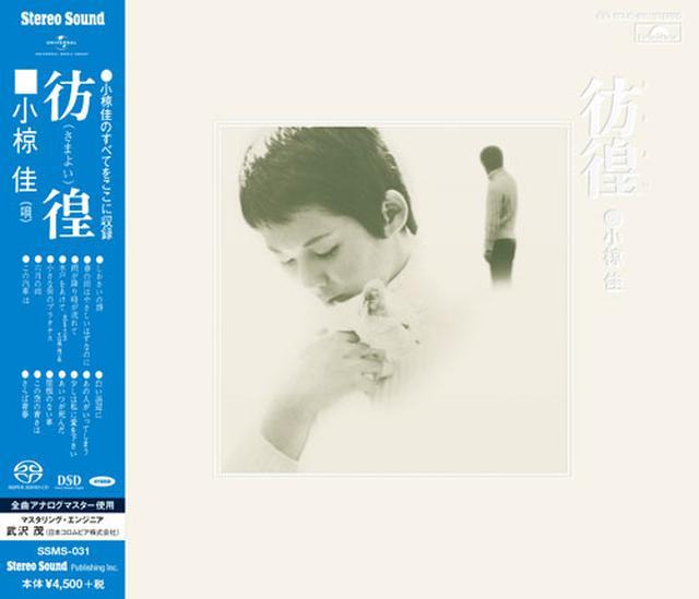 画像: 小椋 佳 《彷徨》(SACD/CD) SSMS-031