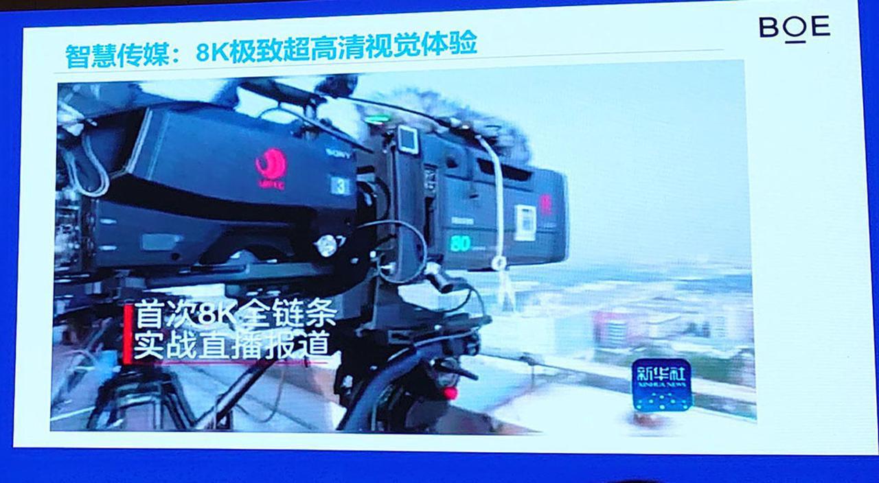 画像: 北京で、ディスプレイメーカーBOEと新華社通信の共同プロジェクトによる、8K・5G伝送実験。2019年10月