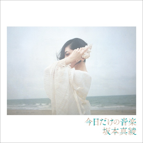 画像1: 今日だけの音楽/坂本 真綾