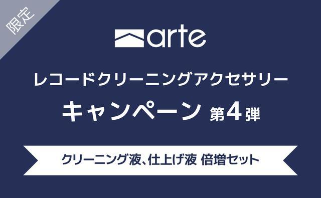画像: arte レコードクリーナーキャンペーン第4弾 | エスカート
