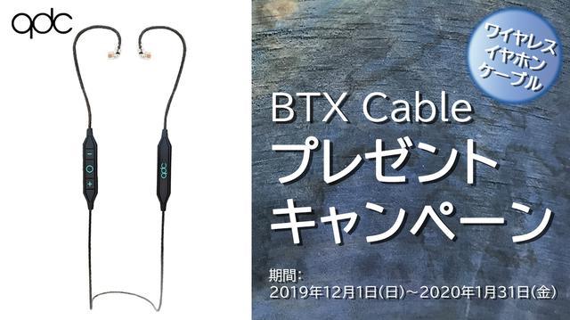 画像: 【pdc】ワイヤレスケーブル「BTX Cable」プレゼントキャンペーン実施のお知らせ