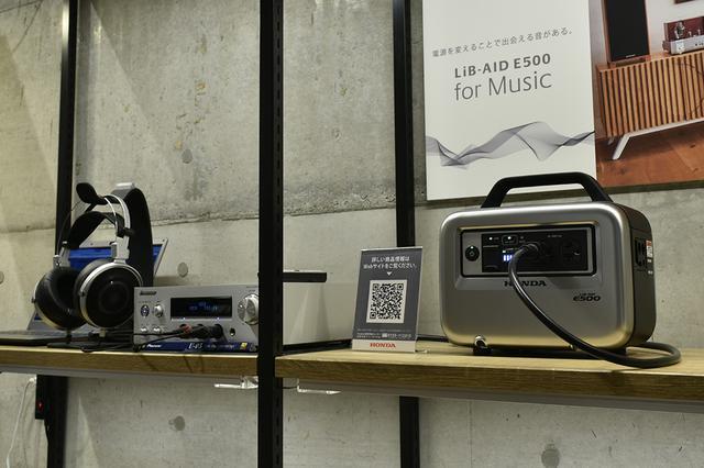 画像: LiB-AID E500 for Music|蓄電機|Honda