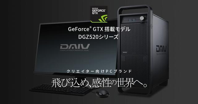 画像: DAIV A7シリーズ 並列マルチタスクで動画などの編集にも最適|DAIV マウスコンピューターのクリエイター・エンジニア向けPCブランド【公式】