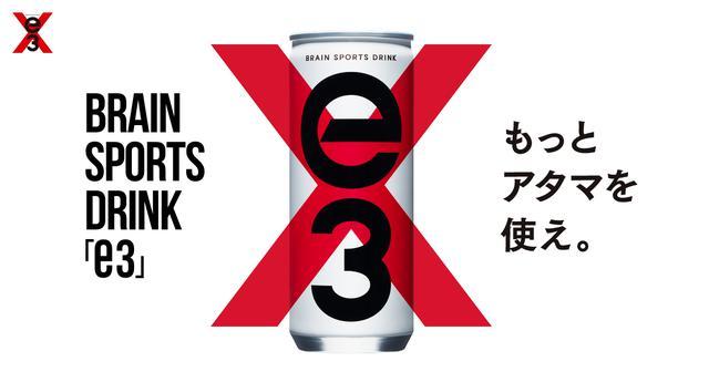 画像: BRAIN SPORTS DRINK 【e3】 | 大塚食品