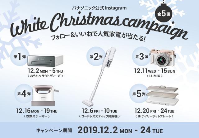 画像: 【全5回開催!フォロー&いいね!で人気家電をプレゼント♪】パナソニック公式Instagram「ホワイトクリスマスキャンペーン」実施!(12/2~12/24)|トピックス|Panasonic
