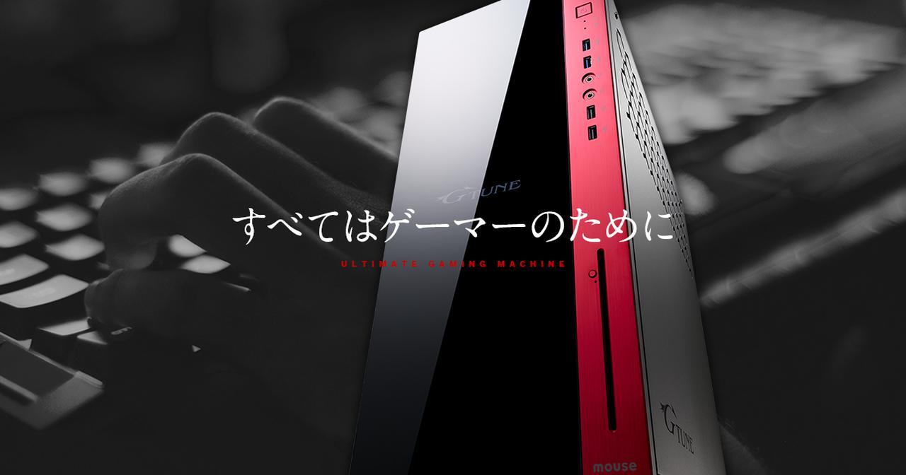 画像: G-Tune マウスコンピューターのゲーミングPC(パソコン)ブランド【公式通販】