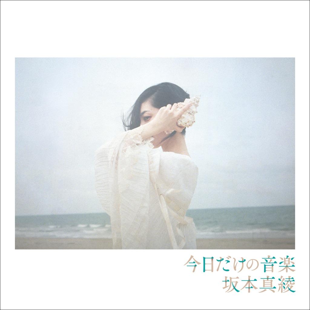 画像: 坂本 真綾 / 今日だけの音楽