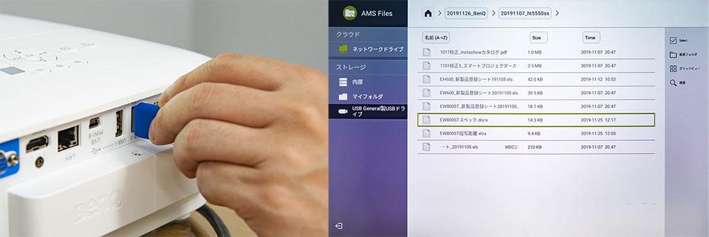 画像: 接続端子はHDMIが1系統とD-Sub15ピン、さらにUSB Type-A端子を3系統備えている。取材ではUSB端子にWordやExcel、JPEGの画像データを記録したメモリーを取り付けてみたが、右の写真のように各データの内容が一覧で表示された。ドライバーレスでこれが可能なのは大きな特長だろう
