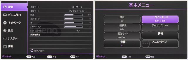 画像: 映像調整機能も搭載されているが、項目は必要最小限に抑えられている