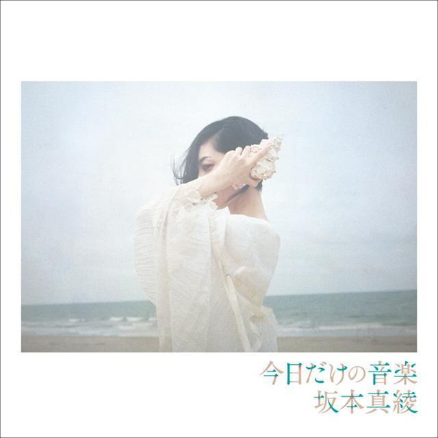 画像: 今日だけの音楽/坂本 真綾