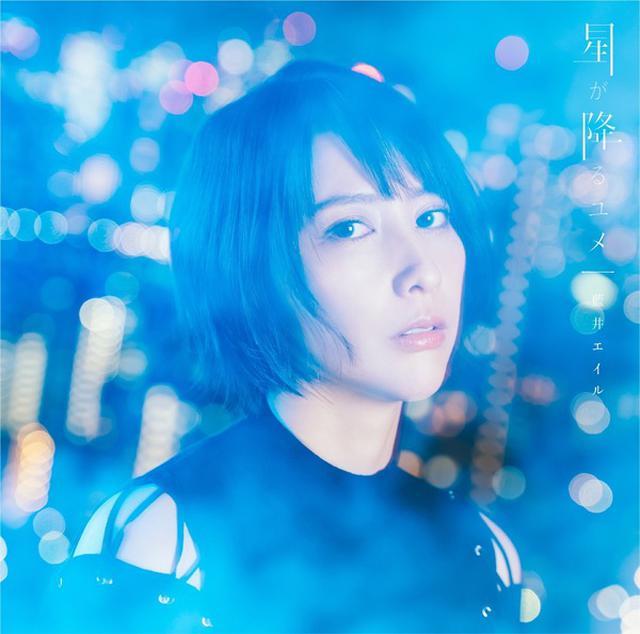 画像: 星が降るユメ/藍井エイル