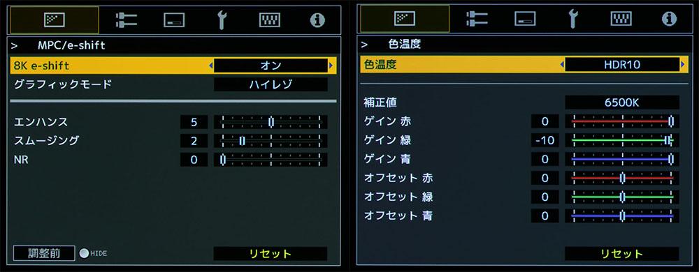 画像: DLA-V9Rの使いこなしポイントとして山本さんが選んでくれたのは、「8K e-shift」と「色温度」の調整だった。色温度は好みの違いも大きいので、自分の好きなトーンをじっくり探してみて欲しい