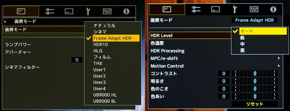 画像: DLA-V9Rの調整メニュー。「画質モード」で《Frame Adapt HDR》を選べば、HDR10コンテンツを最適な画調で再生してくれる。違和感がある場合は、右の写真のように「HDR Level」を切り替えてみるといいだろう