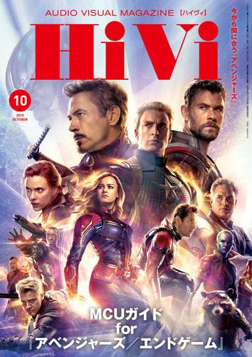 画像: HiVi 2019年10月号